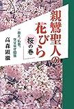 親鸞聖人の花びら 桜の巻