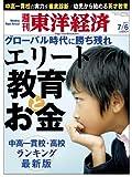 週刊 東洋経済 2013年 7/6号 [雑誌]