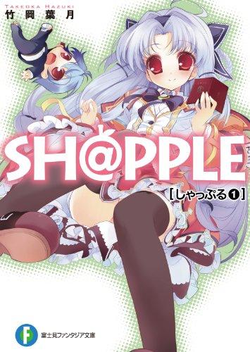 SH@PPLE-しゃっぷる-(1)<SH@PPLE-しゃっぷる-> (富士見ファンタジア文庫)