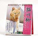 A.P.J. 2015年度カレンダー 猫川柳 週めくり カレンダー No.013 1000055392