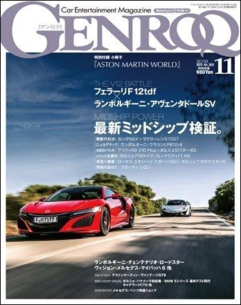 GENROQ(ゲンロク) 2016年 11 月号 [雑誌]