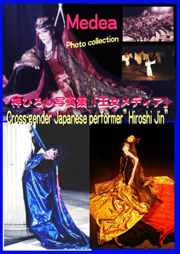 "神ひろし「メディア」写真集・Cross-gender Japanese performer  Hiroshi Jin"" Medea""Photo collection (日本ダンサーズ名鑑・Japanese Dancers)"