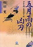 五月雨の凶刃 (小学館文庫 し 6-1 やわら侍・竜巻誠十郎)