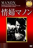 情婦マノン[DVD]