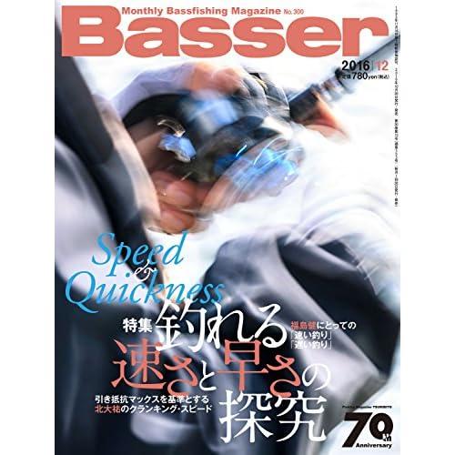 Basser(バサー) 2016年 12 月号 [雑誌]