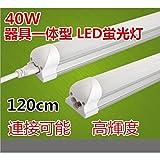 40W形 LED蛍光灯 1200mm 器具一体型 2300lm 昼白色