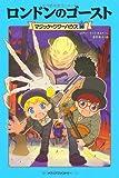 マジック・ツリーハウス 第30巻 (マジック・ツリーハウス 30)