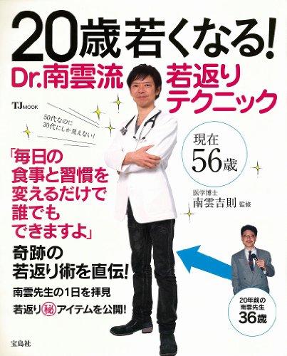 20歳若くなる! Dr.南雲流 若返りテクニック (TJMOOK)