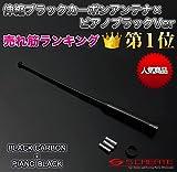 S CREATE(エスクリエイト) 伸縮カーボンアンテナ ブラックカーボン×ピアノブラック オッティ(H92W) グレードにより対応 テレスコピック