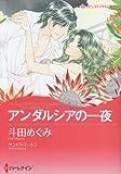 アンダルシアの一夜 (ハーレクインコミックス・キララ)
