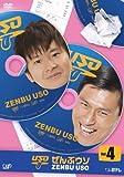 「ぜんぶウソ」VOL.4 [DVD]