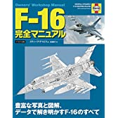 F-16 完全マニュアル (Owners' Workshop Manual)