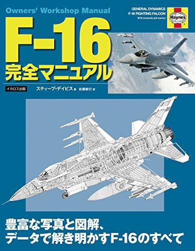 F-16 完全マニュアル (Owners' Workshop Manual)