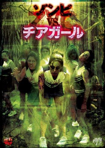 ZVC ゾンビVSチアガール [DVD]