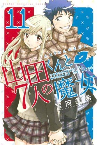山田くんと7人の魔女(11) (少年マガジンコミックス)