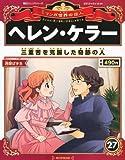 週刊 マンガ世界の偉人 2012年 8/12号 [分冊百科]