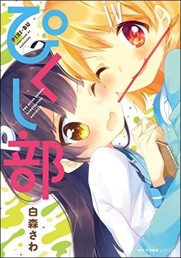 ぴくし部<ぴくし部> (MFC キューンシリーズ)