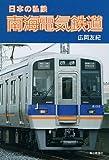 日本の私鉄 南海電気鉄道