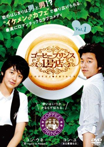 コーヒープリンス1号店 Vol.1(第1話 第2話)