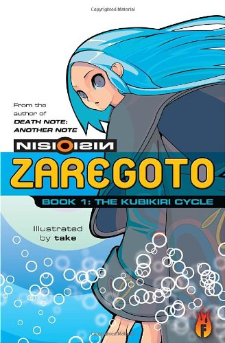 Zaregoto, Book 1: The Kubikiri Cycle, by Nisioisin