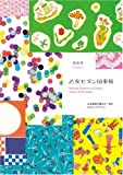 乙女モダン図案帖—大正昭和の紙もの・布のかわいいデザイン