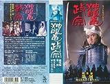 独眼竜政宗 総集編 全5巻セット~NHK大河ドラマ [VHS]