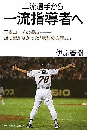二流選手から一流指導者へ―三塁コーチの視点‐誰も書かなかった「勝利の方程式」