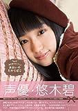 【Amazon.co.jp限定生写真付き】悠木碧フォトブック あおいのたからばこ