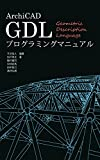 ArchiCAD GDLプログラミングマニュアル
