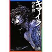 キマイラ 7 梵天変・縁生変 (ソノラマノベルス)