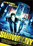 サブウェイNY [DVD]
