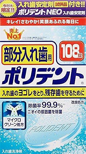 [해외] 부분 의치용 시마노 dent108정+시마노 dentNEO의치 안정 제 8.5g