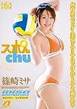 スポんchu  篠崎ミサ [DVD]