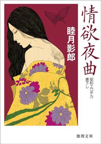 情欲夜曲 (徳間文庫)