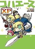コハエースXP<コハエース> (カドカワデジタルコミックス)