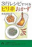3行レシピでつくるピリ辛おかず (青春文庫 け- 7)
