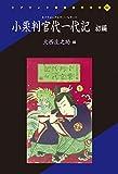 小栗判官代一代記 初編 (リプリント日本近代文学 62) -