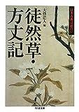 徒然草・方丈記―日本古典は面白い (ちくま文庫)
