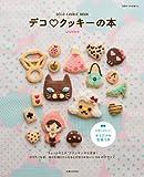 デコ ?クッキーの本 (別冊すてきな奥さん)