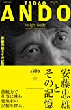 TADAO ANDO Insight Guide �������Y�Ƃ��̋L��