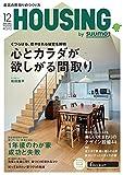 月刊 HOUSING (ハウジング) 2016年 12月号