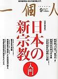 一個人 (いっこじん) 2013年 09月号 [雑誌]