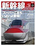 鉄道のテクノロジー vol.15―車両技術から鉄道を理解しよう 新幹線 2013 (SAN-EI MOOK)