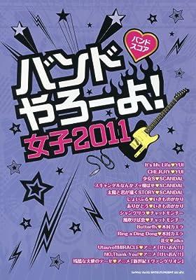 バンド・スコア バンドやろーよ!女子2011