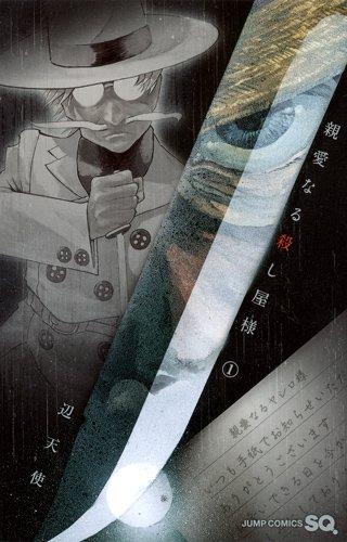 親愛なる殺し屋様 1 (ジャンプコミックス)