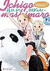 苺ましまろ 第7巻 2013年03月27日発売