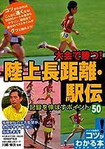 大会で勝つ!陸上長距離・駅伝 記録を伸ばすポイント50 (コツがわかる本!)