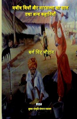 Mazeed Miyan Aur Marsalaa Ka Saal: Hindi Short Storiy Collection