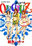 QUOJUZ(2) (ビッグコミックス)