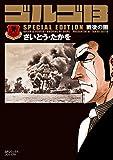 ゴルゴ13 SPECIAL EDITION 戦後の闇 (SPコミックス SPコミックスコンパクト)